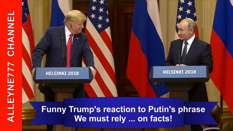 Funny Trump's reaction to Putin's phrase 'We must rely on facts!'