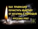 Русские руны: как правильно почистить квартиру или дом от негатива (ч.1)? Надежда Тинская