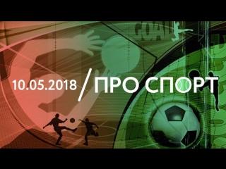 10.05 | ПРО СПОРТ: Тосно и сборная России