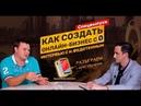 Спецвыпуск Николай Федоткин о создании онлайн-бизнеса. Разыграем Xiaomi Redmi S2 и курс обучения
