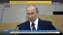 Новости на Россия 24 • Президент призвал Госдуму строить сильную Россию