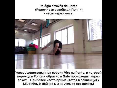 Capoeira technique. Ep.46: Relógio através de Ponte (Реложиу атравэйс ди Пончи) - часы через мост!