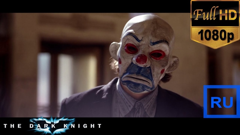 Джокер грабит банк мафии.Тёмный рыцарь.Full HD