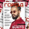 Журнал Город | Курган