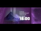 Самые шокирующие гипотезы 28 декабря на РЕН ТВ