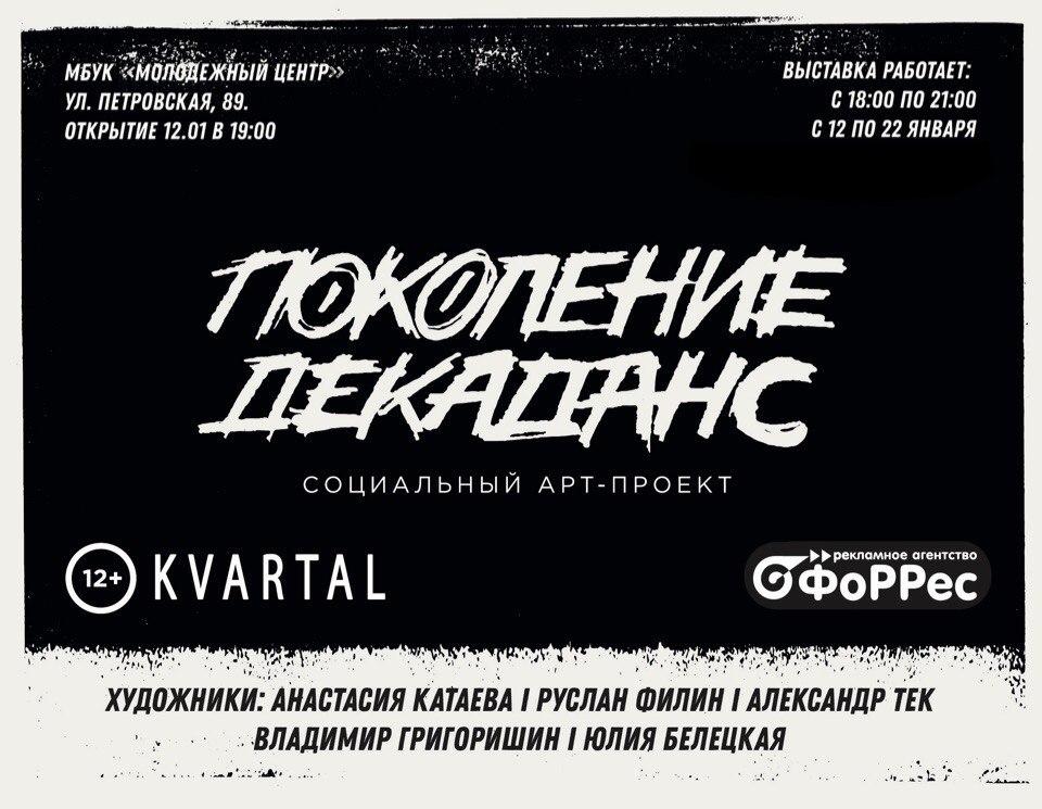 В Молодежном центре Таганрога состоится выставка «Поколение Декаданс»