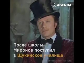 7 марта родился Андрей Миронов