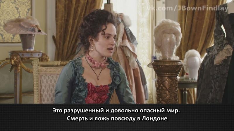 Интервью Джессики Браун Финдли за кадром сериала Куртизанки Русские Субтитры
