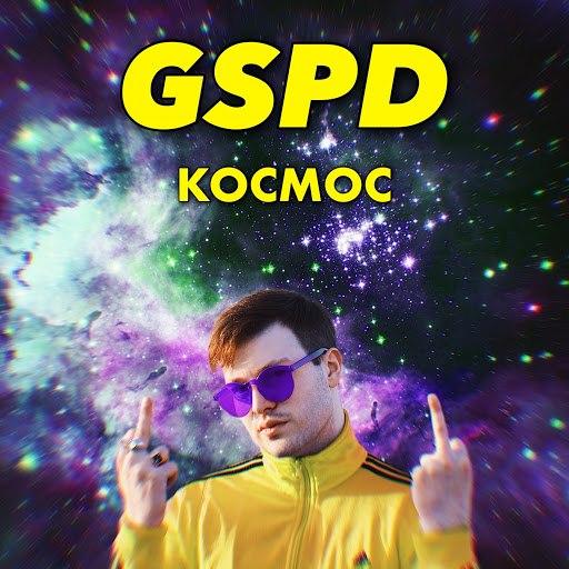 GSPD альбом Космос