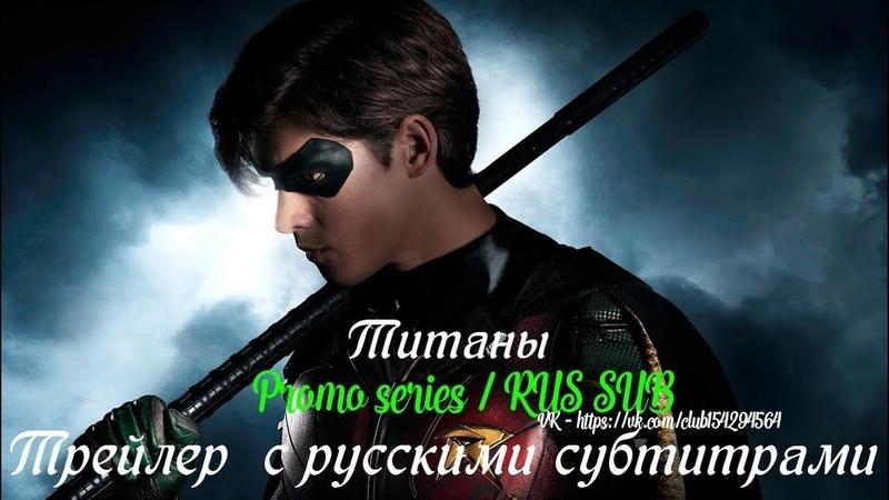 Титаны - Трейлер с русскими субтитрами (Сериал 2018) Titans (DC) Trailer