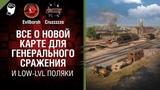 Все о НОВОЙ КАРТЕ для генерального сражения и Low-LVL ПОЛЯКИ - Танконовости №232 World of Tanks