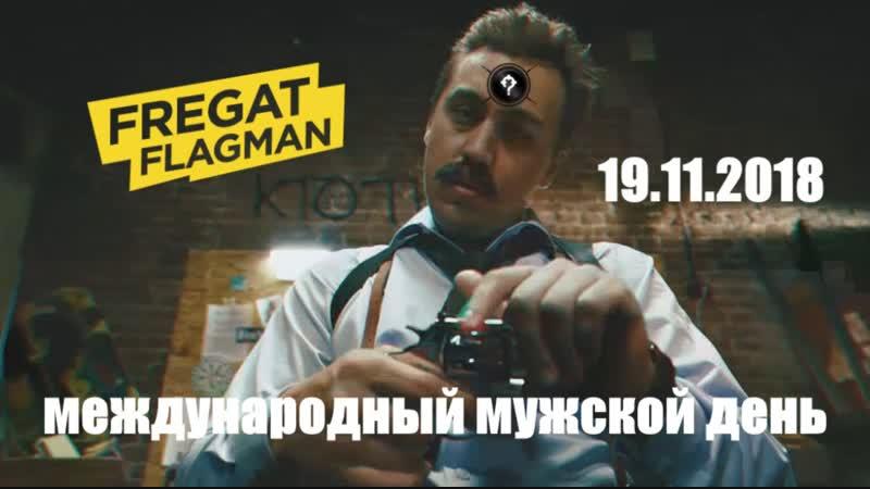 ИГРА МАФИЯ | ФРЕГАТ ФЛАГМАН | 2018.11.19 | Международный мужской день