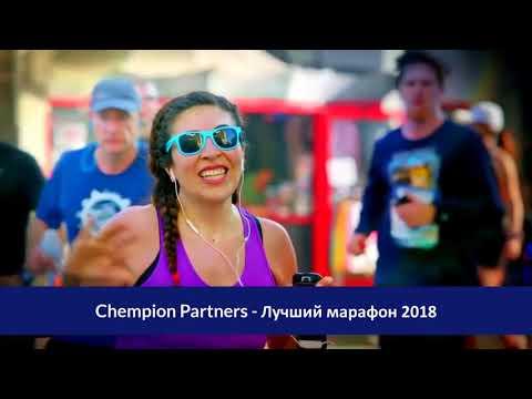 5 е НАПРАВЛЕНИЕ Chempion Partners запуск лучшего марафона 2018 stepium originalglobal
