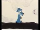 Голубой щенок (1976)