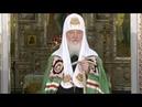 Слово пастыря (20 10 2018) - Патриарх Кирилл