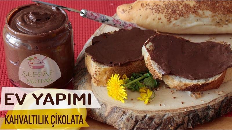 Домашний шоколадный ореховый крем (Нутелла) EV YAPIMI ŞAHANE KAHVALTILIK ÇİKOLATAKAKAOLU FINDIK KREMASIŞEFFAFELLA)