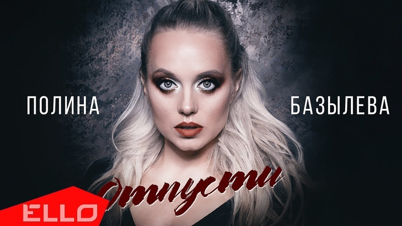 Полина Базылева - Отпусти 2018 Lyric Video