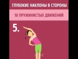 Как убрать бока