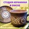 "Студия КЕРАМИКИ ""ТВОРЕЦ"" Омск"