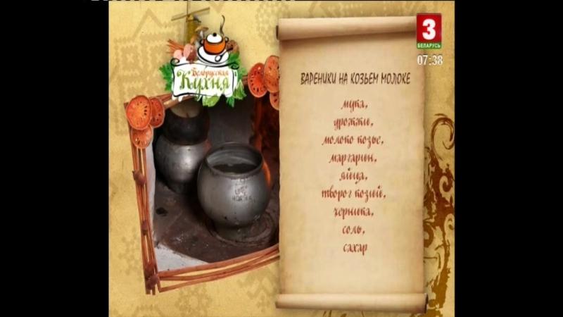45 Беларуская кухня Вареники на козьем молоке