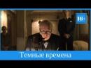 Трейлер фильма (16 )| В КиноПросторе с 18 января!