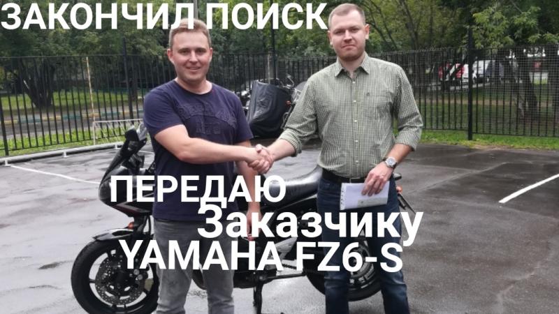 Закончил поиск Yamaha FZ6-S для Александра. Передаю мотоцикл Заказчику.