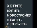 Новостройка СПб