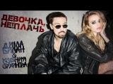 Дима Билан - Девочка, не плачь (премьера, 2018)