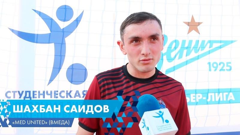 Шахбан Саидов - Med United (ВМедА)