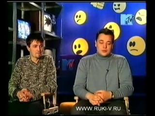 Руки Вверх! - 12 злобных зрителей (15.01.2000)