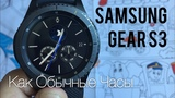 Samsung Gear S3 Frontier Не гаджет, а ЧАСЫ