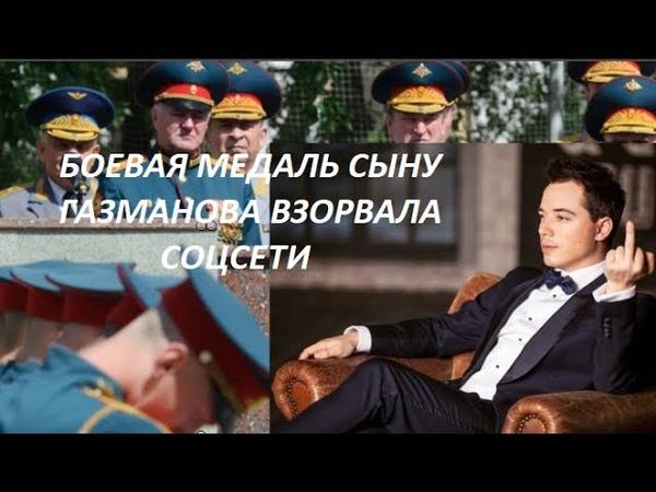 Боевая медаль сыну Газманова взорвала соцсети № 884