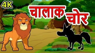 चालाक चोर | Hindi Cartoon | Moral Stories for Kids | Panchatantra Ki Kahaniya | Maha Cartoon TV