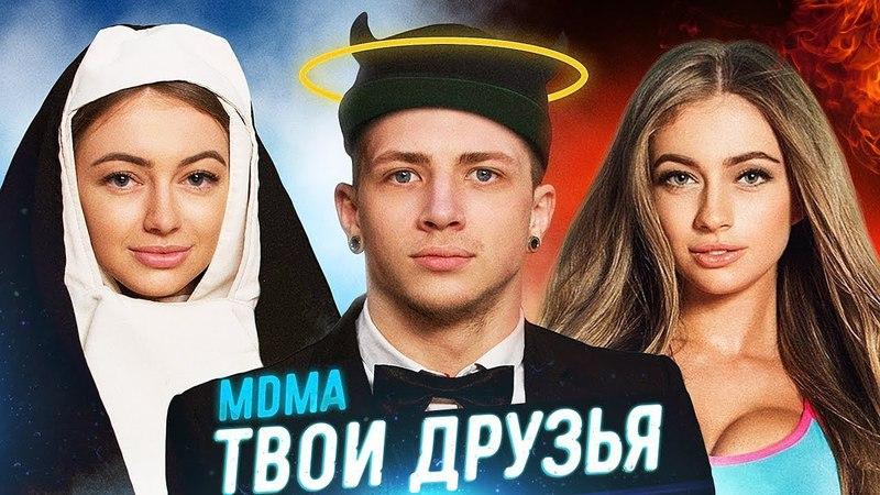 MDMA feat Александр Жеребко Твои Друзья Запись эфира с телеканала Dnestr TV