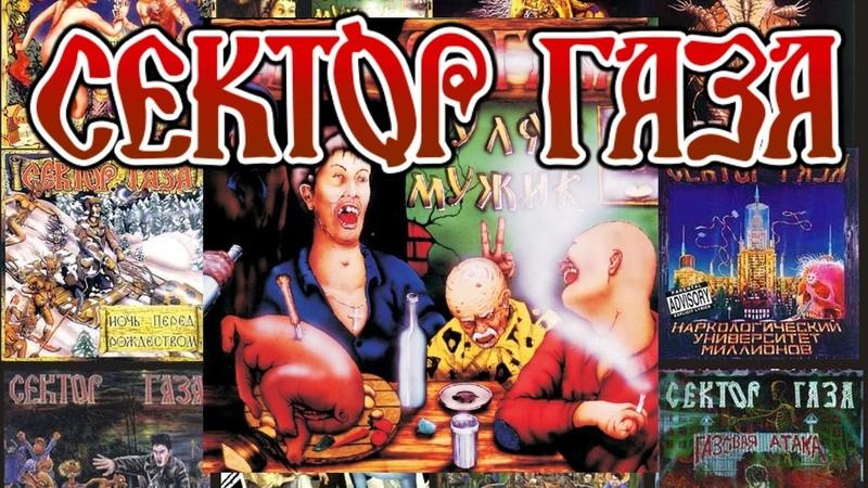 Сектор Газа Гуляй мужик 1992 Альбом