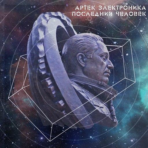 Артек Электроника альбом Последний человек