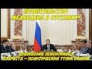 СРОЧНОЕ ЗАЯВЛЕНИЕ Михаил Хазин Дни Правительства Медведева СОЧТЕНЫ