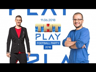 ТНТ PLAY - FOOTBALL PARTY 2018: Антон Шастун, Дмитрий Позов (День 8)