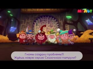 Сказочный патруль_19 серия_анонс