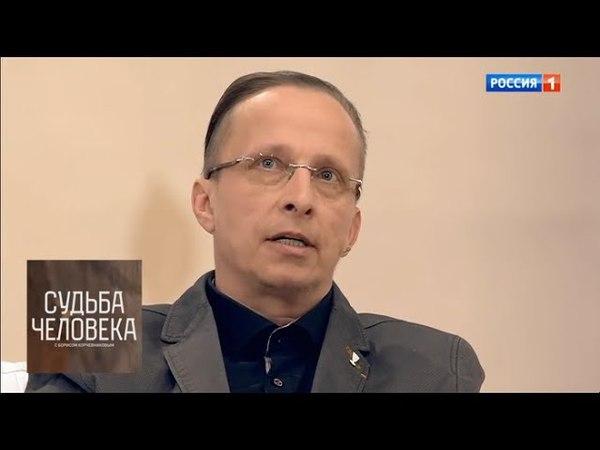 Иван Охлобыстин Судьба человека с Борисом Корчевниковым