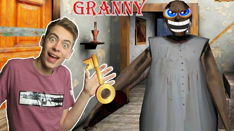 ПЯТЬ ДНЕЙ С БАБУЛЕЙ 2 Android игра Granny Секретные комнаты в странном доме в соседа GAMES FACTORY
