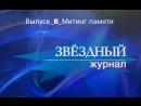 Выпуск №6_Митинг памяти о россиянах, исполнявших служебный долг за пределами Отечества