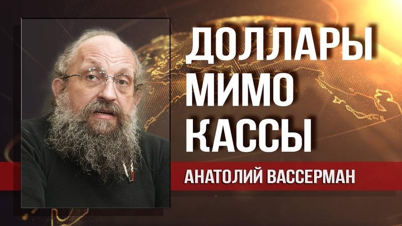 Анатолий Вассерман Почему выведенные РФ из США деньги не вернутся на родину