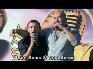 СТАС АВЕРС и ДЭН ЯСЮК - ХУЛИГАНИМ