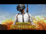 Стрим: PlayerUnknown's Battlegrounds # 12