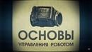 Лекция 3 3 1 Знакомство со средой Robolab Сергей Филиппов Лекториум