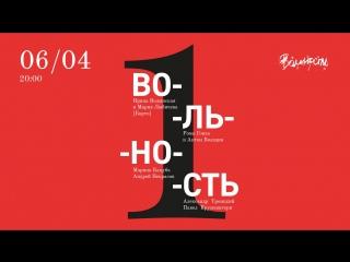 6/04 - ДР поэтической формации «Вольность» | Fish Fabrique Nouvelle