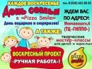 """Пицца Смайл Воскресный проект """"Ручная работа"""""""