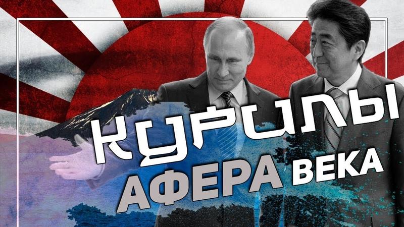 ОТДАСТ ли Россия КУРИЛЫ? | АДЕКВАТ | ПиК