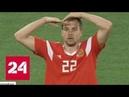 Сборная России вышла на новый уровень футбола Россия 24